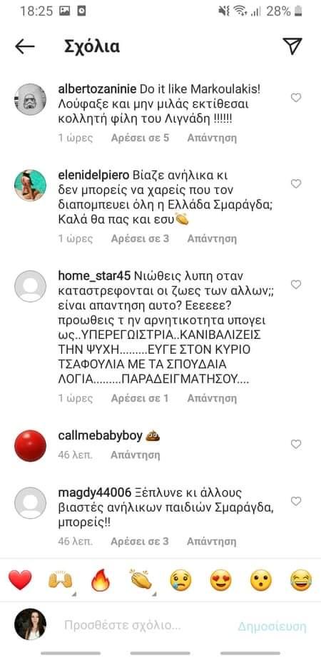 Πόλεμος στο Instagram της Καρύδη – «Θα έπρεπε να ντρέπεσαι. Σε φτύνουν κι εσύ…»